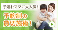 子連れママに大人気!予約制の貸切施術!