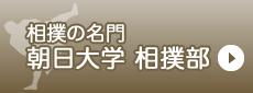 相撲の名門 朝日大学の相撲部